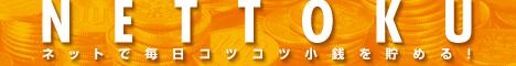 NETTOKU(ねっ!得)